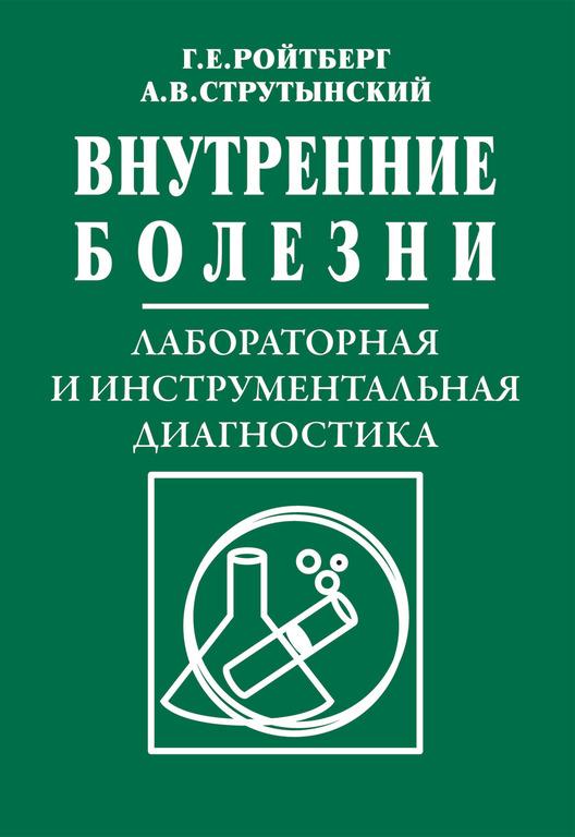 gistologiya-voenno-meditsinskaya-uchebnik-dlya-vuzov-vnutrennih-bolezney-strutinskiy-povesti-gogolya-taras